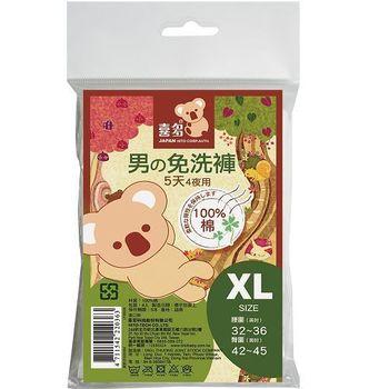 【喜多】免洗褲5天4夜(男士型)4入-XL