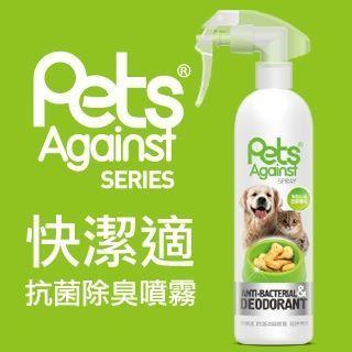 快潔適 寵物抗菌除臭噴霧 食器玩具專用 350ml