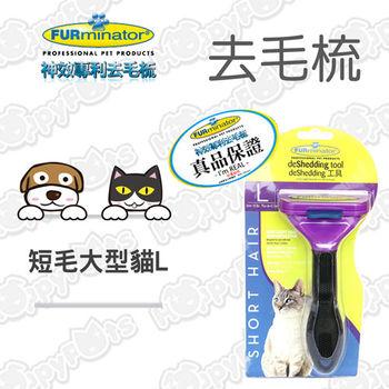 美國FURminator 神效專利去毛梳【短毛大型貓專用(L)】