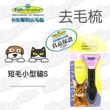 美國FURminator 神效專利去毛梳【短毛小型貓專用(S)】
