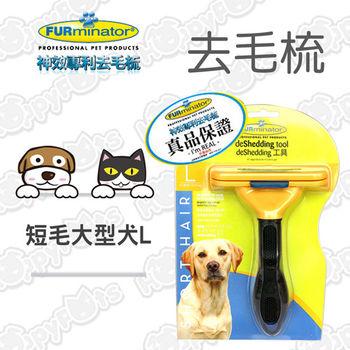 美國FURminator 神效專利去毛梳【短毛大型犬(L)】