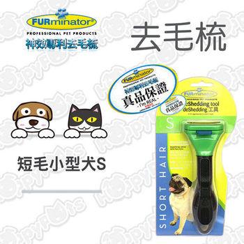 美國FURminator 神效專利去毛梳【短毛小型犬(S)】