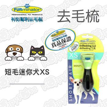 美國FURminator 神效專利去毛梳【短毛迷你犬(XS)】