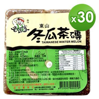 老頭家 冬瓜茶磚一箱 30塊(550g/塊)