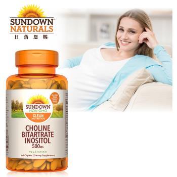 【美國Sundown日落恩賜】孕寶膽鹼+肌醇加強錠(60錠/瓶)