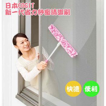 日本COGIT 新一代省力紗窗刷