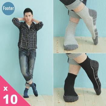 【Footer除臭襪】流線型氣墊減壓科技除臭襪(T102)男款10雙入
