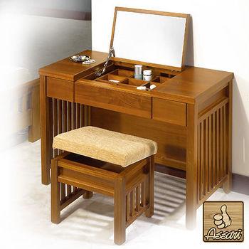 ASSARI-柚藝實木兩用化妝台+椅