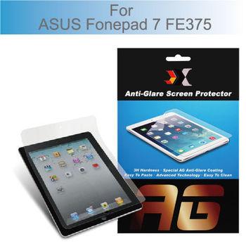 資詠ASUS FonePad 7 FE375專用 霧面保護貼/保護膜