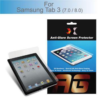 資詠Samsung Tab3 8.0專用 霧面保護貼/保護膜