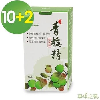 草本之家 日本青梅精 (100公克/瓶)x10+2瓶