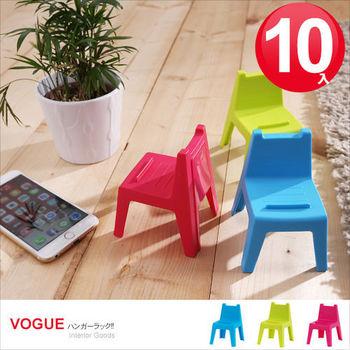 【vogue】學童椅-手機座 (隨機色:綠、藍、粉) *10組 (3入/組) /支架/手機架/名片架/多功能小文具收納