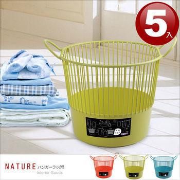【vogue】米納洗衣籃  (隨機色:綠、橘、藍) *5入 /衣物雜物收納/洗衣筐/洗衣簍/垃圾桶/收納