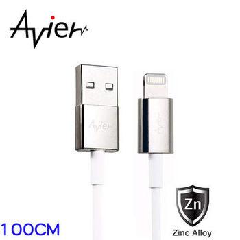 【Avier】極速 Apple專用 8Pin Lightning USB充電傳輸線 100cm 冰川白銀