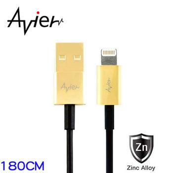 【Avier】極速 Apple專用 8Pin Lightning USB充電傳輸線 180cm 沉穩金黑