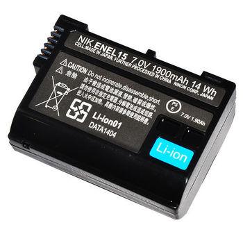 Nikon EN-EL15 高品質防爆相機電池