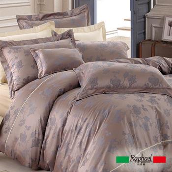 【Raphael拉斐爾】慕尼黑-加大緹花四件式床包被套組