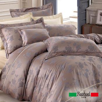 【Raphael拉斐爾】慕尼黑-雙人緹花四件式床包被套組