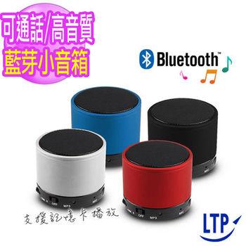 【LTP】音樂小精靈 可插卡 免持通話 藍牙喇叭