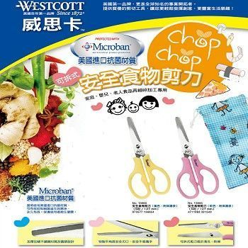 威思卡可拆式兒童安全食物剪刀