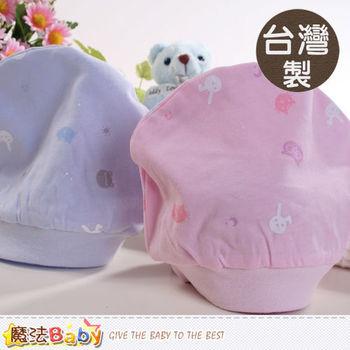 魔法Baby~台灣製純棉嬰兒帽(同色2頂一組)~g3585b