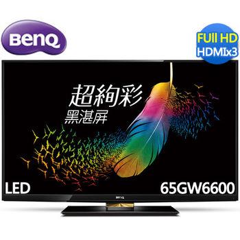 送好禮+安裝《BenQ》65吋 低藍光FHD LED 液晶 65GW6600