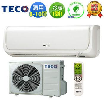 TECO東元7-9坪DC變頻一對一分離式冷暖型冷氣(MS361V+MA361V)