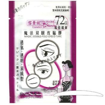 雪曼妮魔法雙眼皮貼膠XL型(3M材質透氣膠美眼貼)72回*9包入特價組