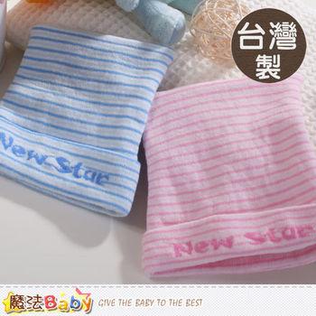 魔法Baby~台灣製嬰兒彈性針織帽(同色2頂一組)~g3587