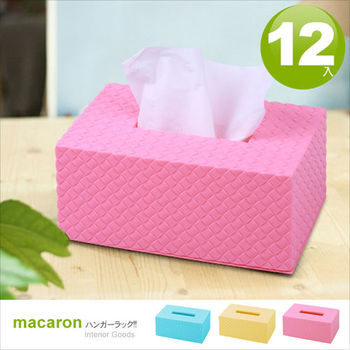 【vogue】好室喵 編織面紙盒 (隨機色:粉、黃、藍)*12入 /紙巾盒/面紙套/衛生紙盒/抽取衛生紙盒