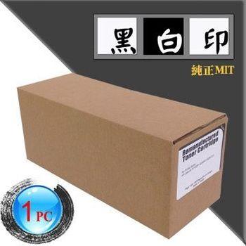 【黑白印】for HP CE411A 藍色環保碳粉匣
