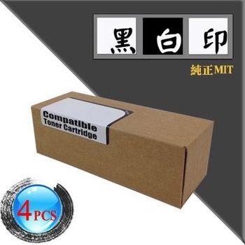 【黑白印】for FujiXerox CT201632/CT201633/CT201634/CT201635 四色環保碳粉匣優惠組