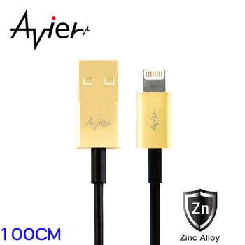 【Avier】極速 Apple專用 8Pin Lightning USB充電傳輸線 100cm 沉穩金黑