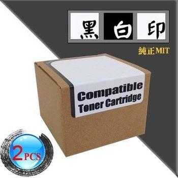 【黑白印】for FujiXerox CT201610 黑色環保碳粉匣★2入優惠組