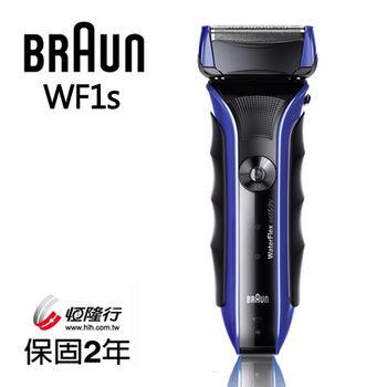 【德國百靈BRAUN】WaterFlex水感電鬍刀WF1s