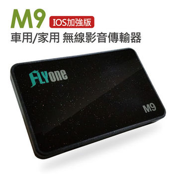 FLYone M9【 iOS加強版】車用/家用Miracast 無線影音傳輸器 ios/Android