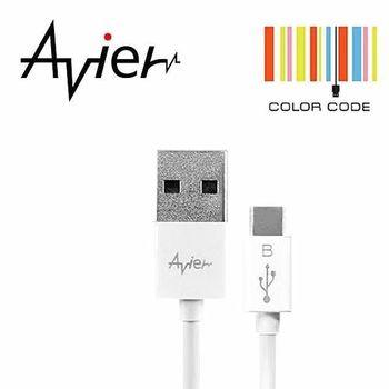 【Avier】極速USB2.0 Micro USB充電傳輸線100cm珍珠白
