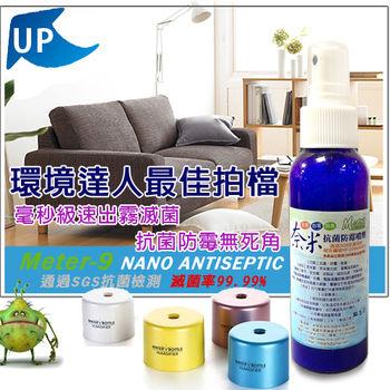 環境達人超值組合-奈米抗菌防霉噴劑 + USB款保濕抗菌噴霧器