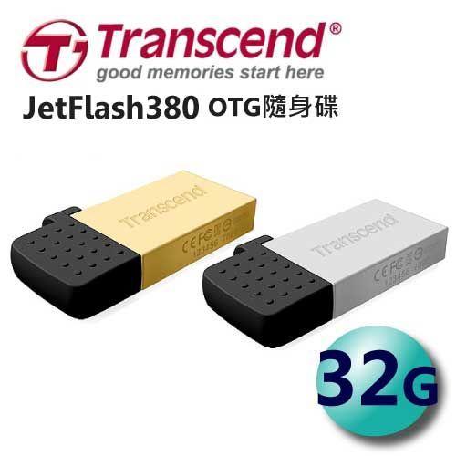 Transcend 創見 32GB JetFlash380 JF380 OTG USB2.0 隨身碟