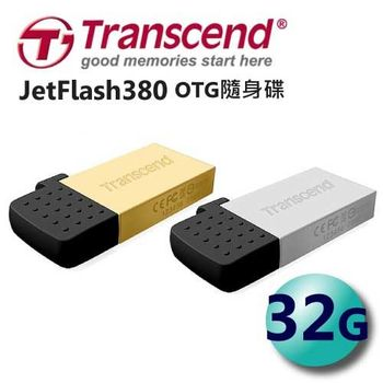 Transcend 創見 32GB JetFlash380 JF380 OTG USB2.0 隨身碟