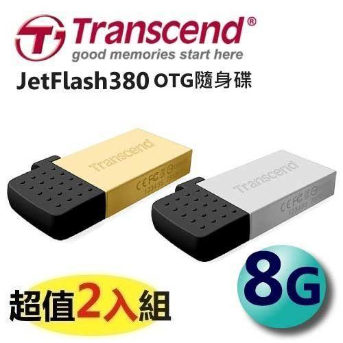 【2入組】Transcend 創見 8GB JetFlash380 JF380 OTG USB2.0 隨身碟