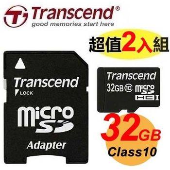 【2入組】Transcend 創見 32GB microSDHC TF Class10 記憶卡