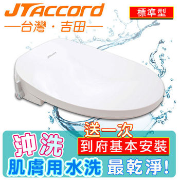 【JTAccord.台灣吉田】智能微電腦馬桶座-單冷水(JT-NDA101A 標準版)
