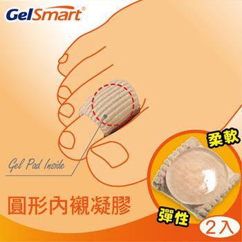Gelsmart吉斯邁-腳趾/手指舒緩墊-圓形凝膠