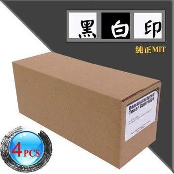 【黑白印】for HP CB540A/CB541A/CB542A/CB543A 四色環保碳粉匣優惠組