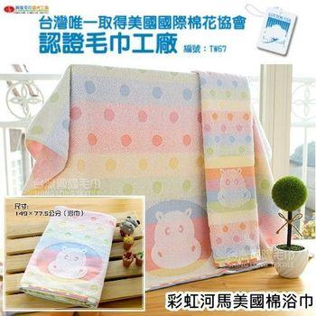 台灣興隆毛巾*美國棉花彩虹河馬浴巾 (單條)