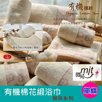 MIT 台灣興隆毛巾*有機棉花緞浴巾(單條)