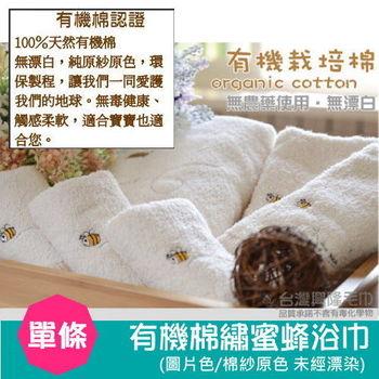 台灣興隆毛巾製*有機棉繡蜜蜂浴巾(單條)