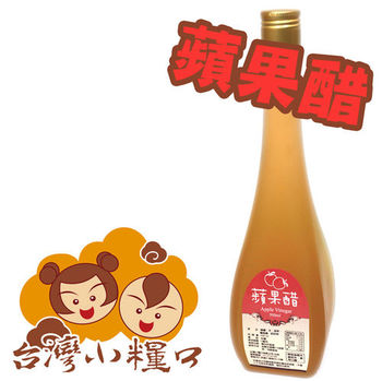 【台灣小糧口】蘋果醋-525ml