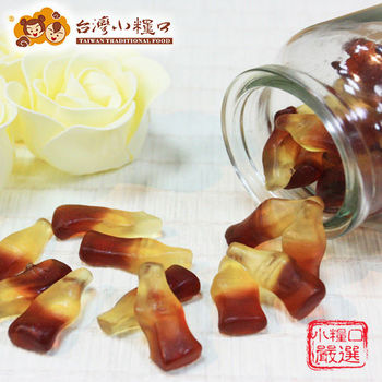 【台灣小糧口】可樂瓶QQ-100g